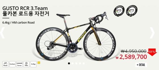 듀라클에서 시중가보다 48% 저렴하게 판매 중인 '구스토 RCR 3. Team 풀카본 로드용 자전거'/사진=듀라클 제공