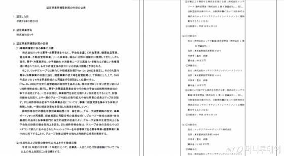 일본롯데그룹의 지주사 전환이 담긴 'Plan Do 2008' 보고서의 일부