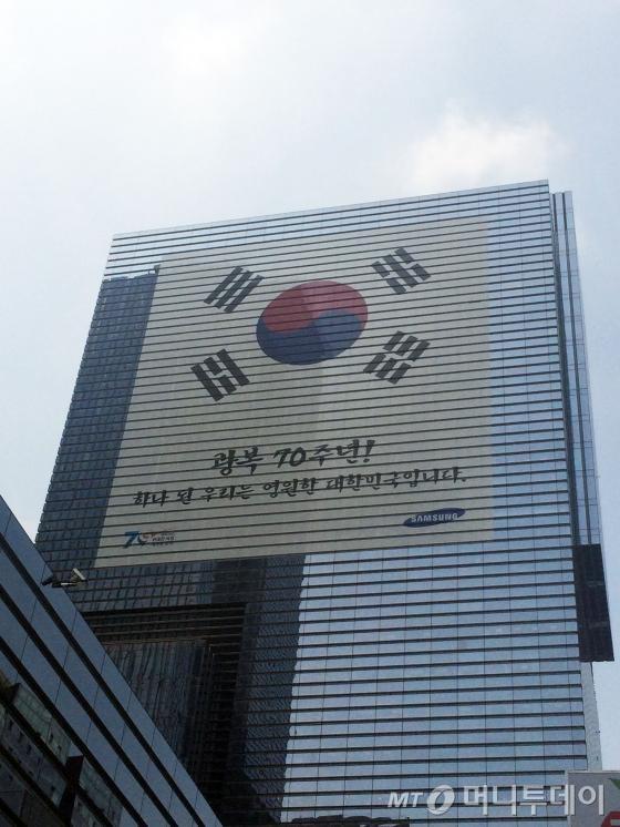 삼성그룹 서울 서초동 삼성생명 빌딩에 게재된 태극기. <br />