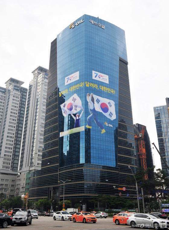 에쓰오일 서울 마포사옥에 걸린 대형 태극기.