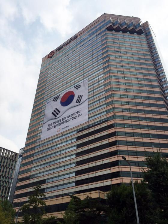 한화그룹 서울 장교동 본사에 걸린 광복 70주년 기념 대형 태극기.