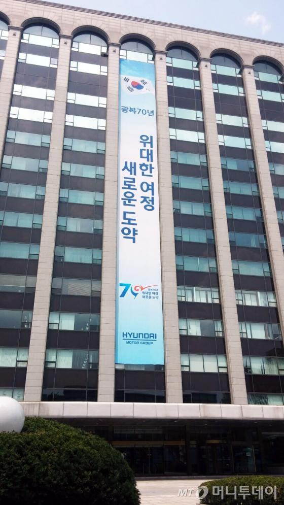서울 종로구 계동 현대자동차 사옥에 걸린 광복 70주년 축하 현수막