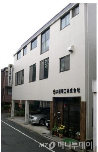 ↑일본 도쿄 오타구에 위치한 대전정공주식회사 전경
