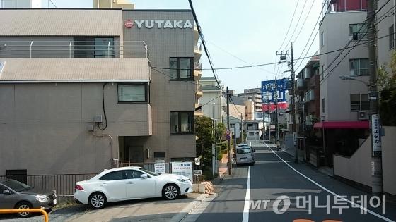 일본 도쿄 외곽의 중소기업 밀집단지 오타구의 유타카(주) 본사 전경. 오타구는 일본의 대표적인 공업단지지만 겉모습은 도심 외곽의 일반 주택가와 비슷하다