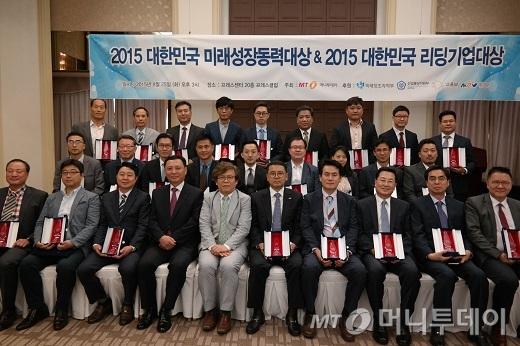25일 오후 서울 프레스센터에서 열린 '2015 대한민국 리딩기업대상 시상식'에서 수상 업체들이 기념촬영을 하고 있다/사진=중기협력팀
