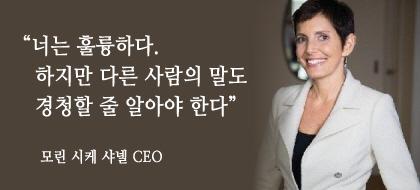 샤넬 CEO가 옛 상사에게 얻은 성공을 위한 조언