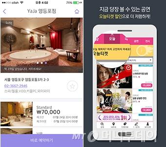 (왼쪽)'야놀자당일예약', '타임티켓' 이용화면 캡처