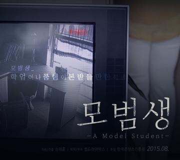 웹드라마박스에서 제작한 웹드라마 '모범생' 포스터/사진=웹드라마 제공