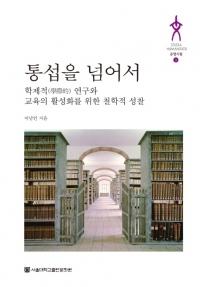 '통섭에 갇힌 대한민국 10년' 구출작전