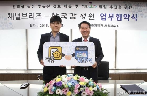 안성우 채널브리즈 대표(왼쪽)와 서종대 한국감정원 원장/사진제공=채널브리즈