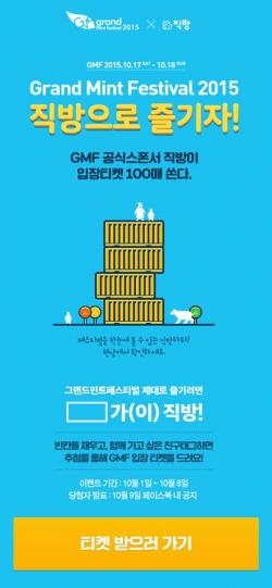 '직방' 채널브리즈, GMF2015 티켓 100장 쏜다