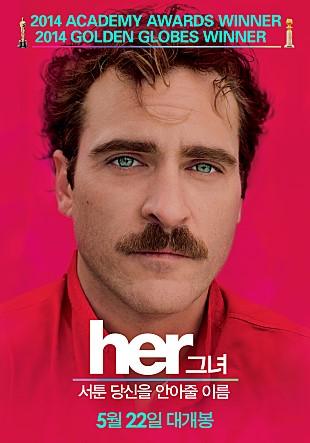 영화 'her'의 메인 포스터 / 출처 : 네이버 영화