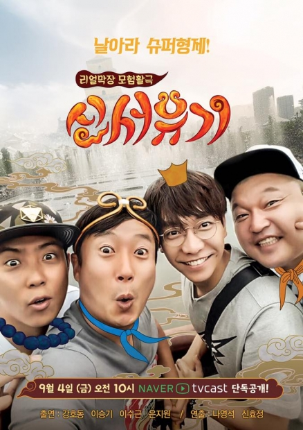 /사진=tvNgo '신서유기' 페이스북