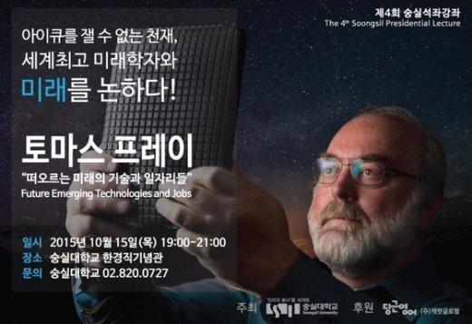 (숭실대학교 제공.) © News1