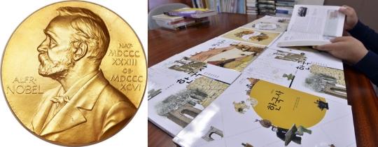 (왼쪽부터)노벨상, 경기 과천시 국사편찬위원회에서 직원이 고등학교 한국사 교과서를 살펴보고 있다/사진=뉴스1