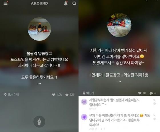 소셜다이어리 '어라운드' 이용자들끼리 간식거리와 응원, 위로 등 문구를 공유하는 '달콤창고'.