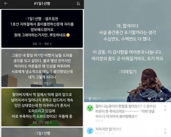 어라운드의 독특한 문화인 '1일1선행'과 '미래일기'.