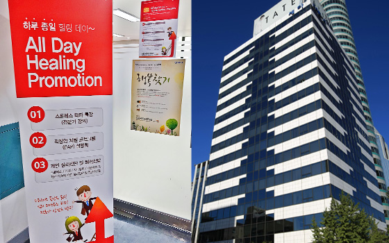 임직원 심리상담 프로그램(왼쪽), 서울 삼성동 세아상역 본사 전경./사진제공=세아상역