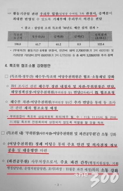 해수부 '세월호 특조위 관련 현안 대응방안' 내부 문건