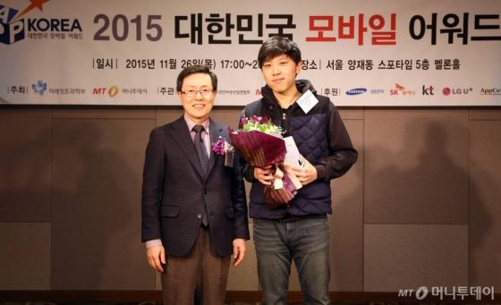 2015 대한민국 모바일 어워드 대상을 수상한 정인모(오른쪽) 아이엠컴파니 대표와 윤종록 한국정보통신산업진흥원장.