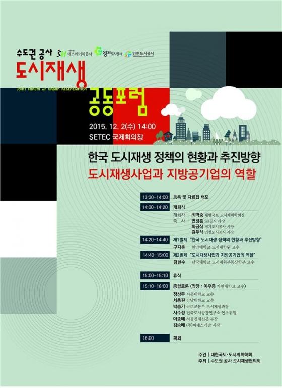 수도권 3개 공사, '도시재생 공동포럼 개최'…도시재생 정보 공유