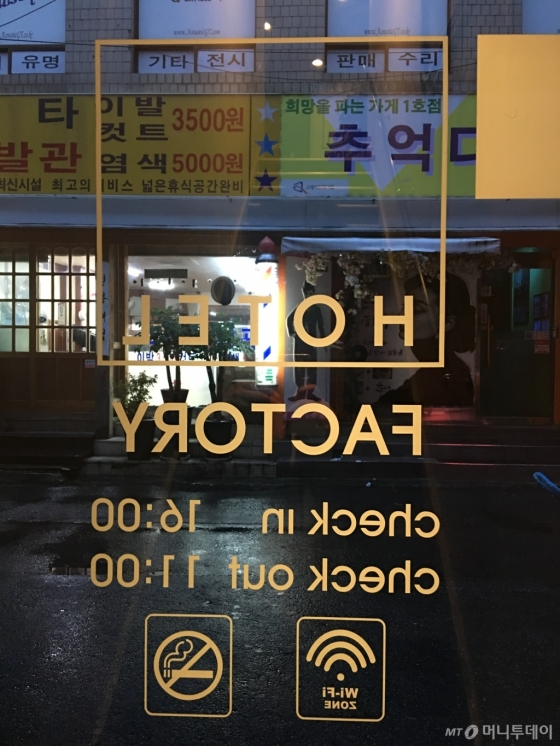 호텔 앞 풍경/사진=이지혜 기자