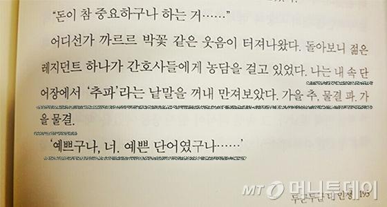김애란 '두근두근 내 인생'의 한 구절. '추파'를 설명한 부분에 밑줄을 쳐보았다.