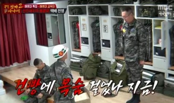 MBC '진짜사나이'의 한 장면. 군대에서 많이 쓰이는 '고문관'이란 말은 고통을 주며 신문하는 '고문'과는 관련 없는 말입니다. /사진=방송화면 갈무리
