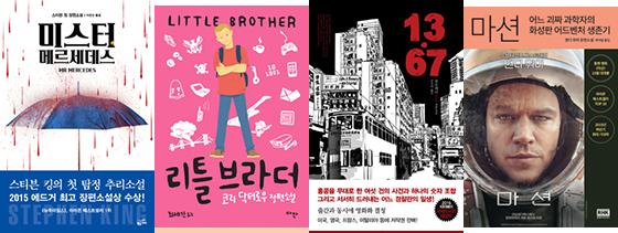 김홍민 북스피어 대표가 꼽은 2015년에 주목받은 장르소설.