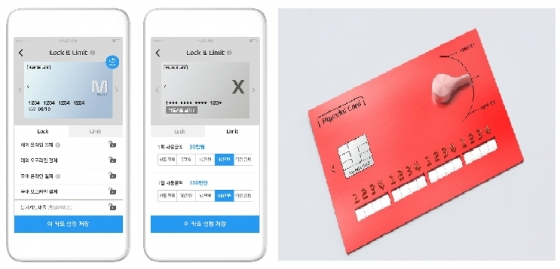 왼쪽부터 락앤리밋(Lock & Limit) 서비스와 가상카드번호 서비스./사진제공=현대카드