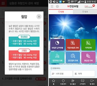 (왼쪽)'우리가족 심장건강 지킴이'와 'M건강보험' 이용화면 캡처
