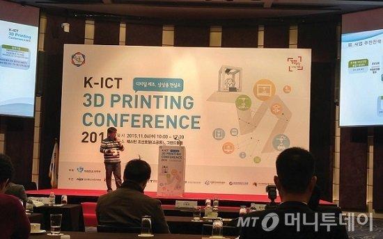 11월 4일 열린 '2015 K-ICT 3D 프린팅 컨퍼런스'에서는 3D프린팅 지역특화 종합지원센터 관련 사업내용이 발표됐다.