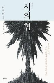 작가들이 사랑한 '올해의 책'에 '시의 힘' 선정