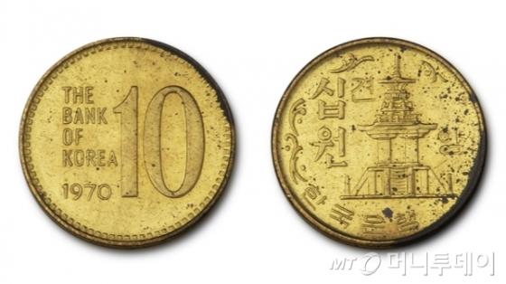 1970년 제조된 10원화. /사진제공=한국은행