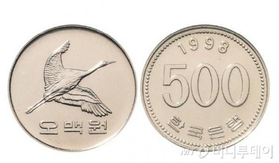 1998년 제조된 500원화. /사진제공=한국은행