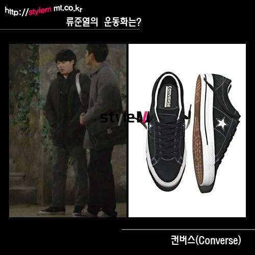 /사진=tvN '응답하라 1988' 방송화면 캡처, 컨버스