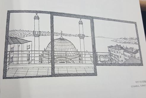 오르한 파무크 작가의 창 '터키 이스탄불'(책 20p)
