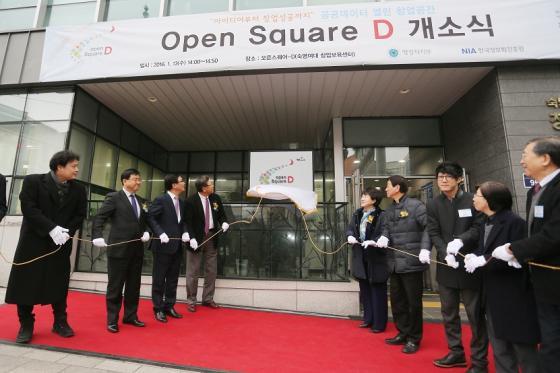 숙명여대, 국내 최초 '오픈스퀘어-D' 개소