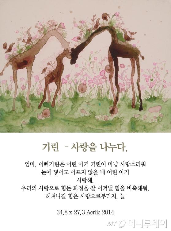 [김혜주의 그림 보따리 풀기] 힘은 사랑으로부터