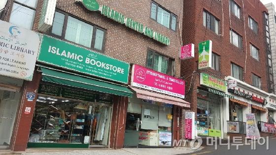서울 용산구 우사단로에 밀집한 이슬람 관련 가게들. /사진=구유나 기자