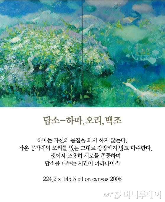 [김혜주의 그림 보따리 풀기] 서로를 존중하며 담소를 나누는 시간