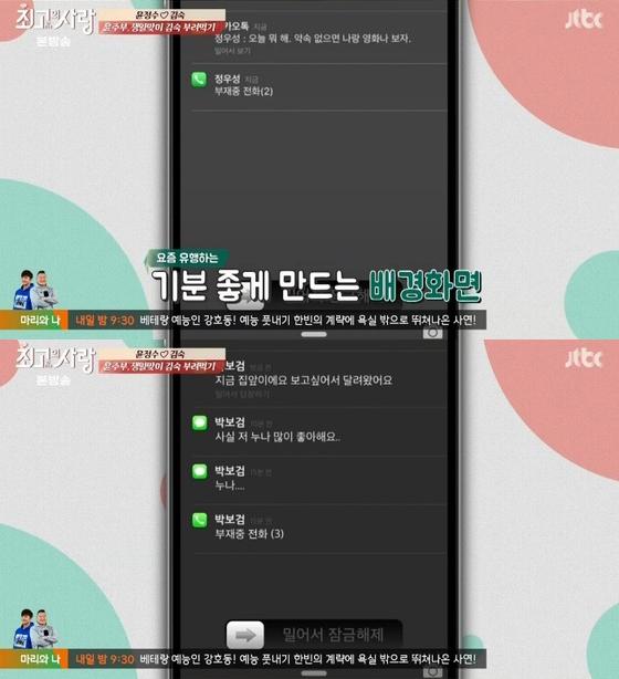 /사진=JTBC '님과 함께 시즌2 - 최고의 사랑' 방송화면 캡처