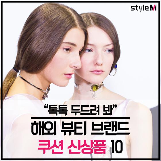 [카드뉴스] K-뷰티의 위력 '쿠션'…해외 브랜드 신상품 10