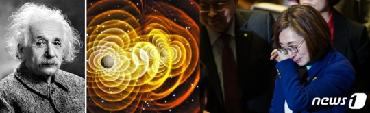 (왼쪽부터)알베르트 아인슈타인, 거대한 블랙홀 2개가 서로 충돌해 새로운 블랙홀로 거듭나는 과정에서 중력파가 생성되는 메커니즘을 미 항공우주국(NASA)이 3차원 영상으로 만들어낸 조감도, 은수미 더불어민주당 의원이 국회 본회의장에서 테러방지법의 본회의 의결을 막기 위한 필리버스터(무제한 토론을 통한 합법적 의사진행방해)를 마친 뒤 눈물을 훔치고 있다/사진=NASA, 뉴스1