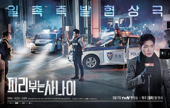 /사진=tvN '피리부는 사나이' 홈페이지