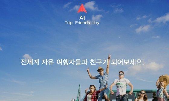 같은 시기 여행을 하고 있는 동행자를 찾아 함께 여행을 할 수 있도록 소개하는 앱 '설레여행'. /사진제공=설레여행(At) 홈페이지