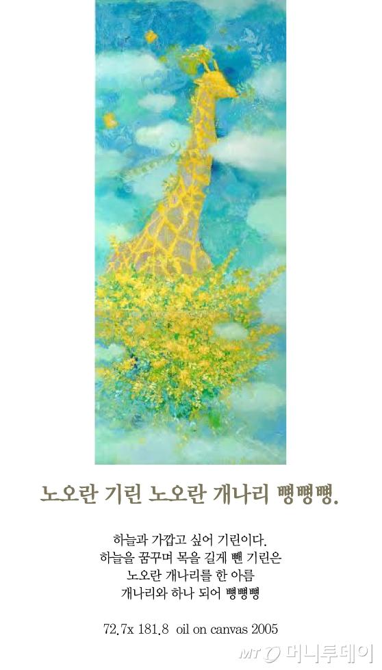 [김혜주의 그림 보따리 풀기] 하늘을 꿈꾸며 목을 뺀 기린