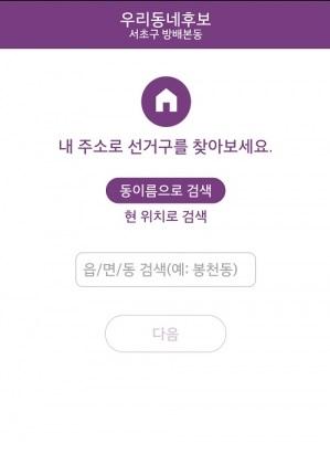우리동네후보 앱 화면 캡처