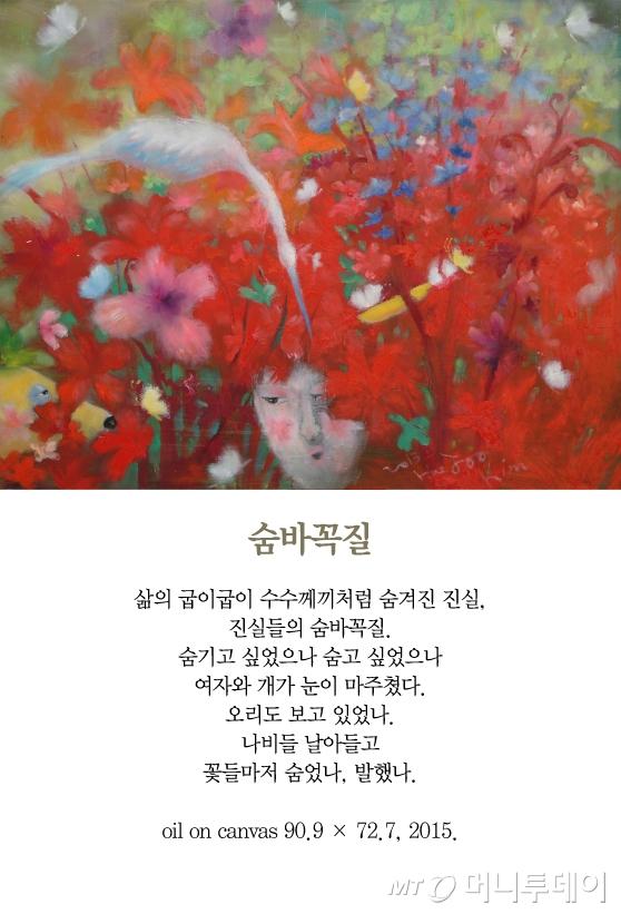 [김혜주의 그림 보따리 풀기] 진실들의 숨바꼭질