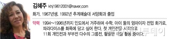 [김혜주의 그림 보따리 풀기] 구름 이불 위로 텀블링